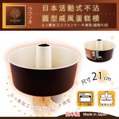 《日本Raffine》活動式白色不沾圓型戚風蛋糕模-21cm-日本製