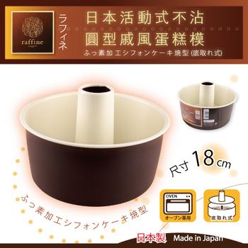 《日本Raffine》活動式白色不沾圓型戚風蛋糕模-18cm-日本製