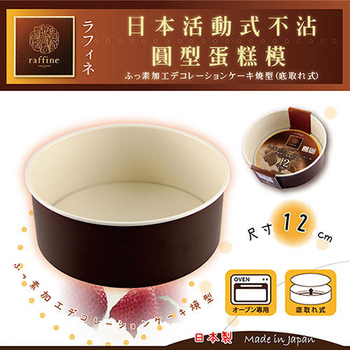 《日本Raffine》活動式白色不沾圓型蛋糕模-12cm-日本製