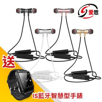 IS愛思 BS-03磁吸式降噪藍牙4.1運動耳機(送WB-06智慧手錶)(暗黑色)