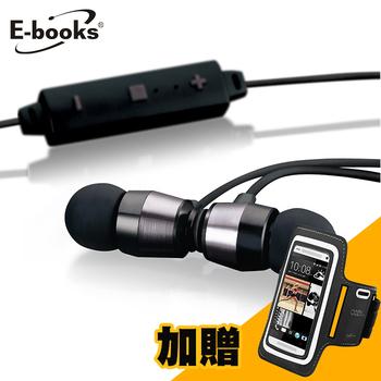 E-books S52 磁吸式防潑水氣密藍牙耳機 (贈手機臂套)(S52+N10黑)