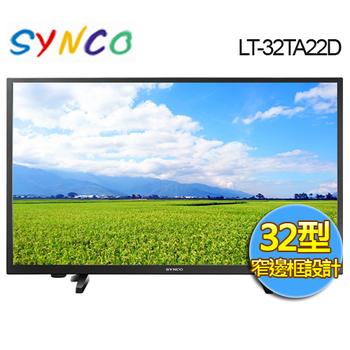 下殺★新格SYNCO 32吋LED液晶顯示器+視訊盒LT-32TA22D(含運/不安裝)★送雙面刀砧組