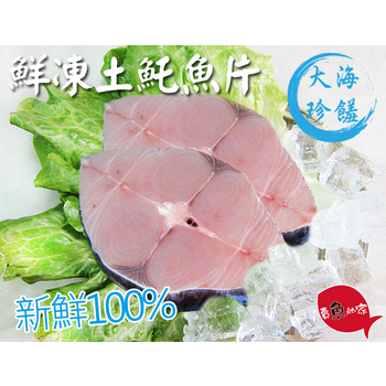 《賣魚的家》XL級鮮凍土魠魚(220g±10%/片,共3片)-買一送一