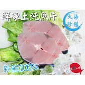 《賣魚的家》XL級鮮凍土魠魚(220g±10%/片,共8片)