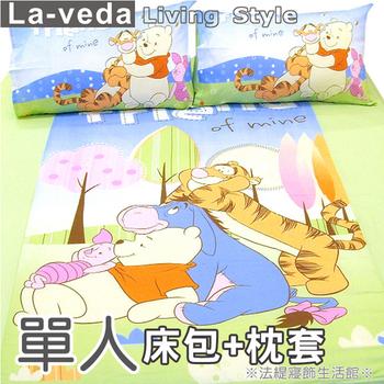 ★結帳現折★La Veda 【朋友維尼-綠】單人床包+枕套二件組