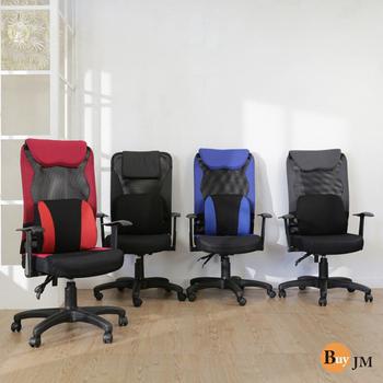 BuyJM 凱格斯高背大護腰網布辦公椅/電腦椅(藍色)
