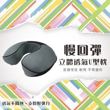 安伯特 慢回彈立體透氣系列-U型枕 透氣 太空記憶海綿(U型枕)