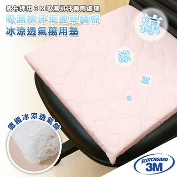 《ENNE》高透氣吸濕排汗表布冰涼透氣寵物萬用墊(一入)