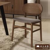 《日本直人木業》Industry北歐美學餐椅