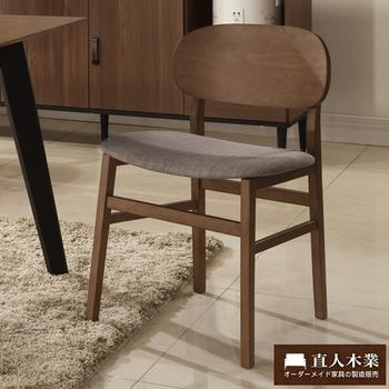 日本直人木業 Industry北歐美學餐椅