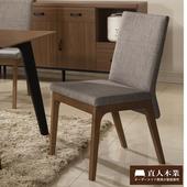 《日本直人木業》Tendress北歐美學單椅