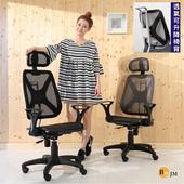 《BuyJM》凱恩斯全網專利升降椅背附頭枕辦公椅/電腦椅(黑色)