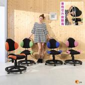 《BuyJM》繽紛專利升降椅背附腳踏圈工學電腦椅/兒童椅(四色可選)(粉紅色)