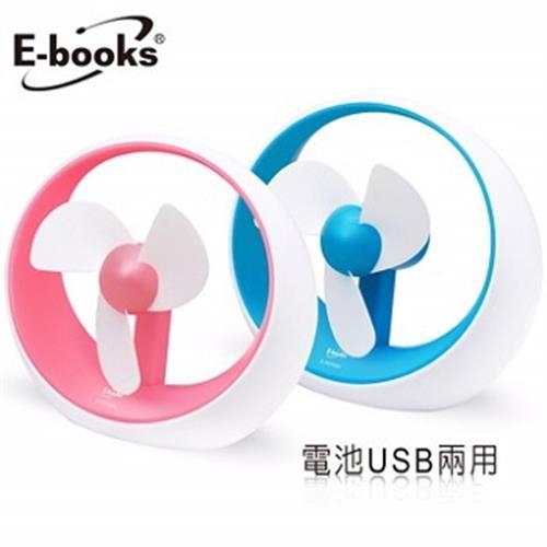 E-books K10 USB兩用安全風扇 E-PCF094(顏色隨機出貨)