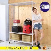 《BuyJM》加強型白洞洞板120x45x190cm三層置物架附工業輪/層架(白色)