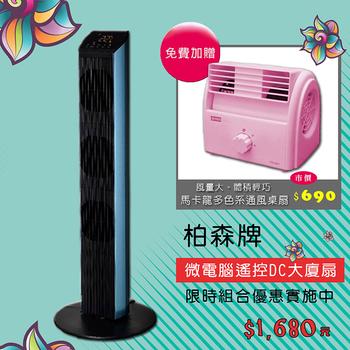 柏森牌 【超值雙組合】微電腦全功能遙控DC大廈扇 加贈 多色系通風桌扇(粉色系通風扇)