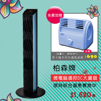 《柏森牌》【超值雙組合】微電腦全功能遙控DC大廈扇 加贈 多色系通風桌扇(藍色系通風扇)