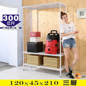 《BuyJM》加強型白洞洞板120x45x210cm耐重三層置物架 /層架(白色)