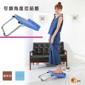 《BuyJM》五段角度調整伸展拉筋板(藍色)