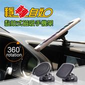 《安伯特》360度旋轉 黏貼式 磁吸手機架 磁吸 手機架 黏貼固定座 支架 車用 家用(方形)