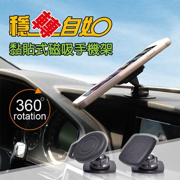 安伯特 360度旋轉 黏貼式 磁吸手機架 磁吸 手機架 黏貼固定座 支架 車用 家用(方形)