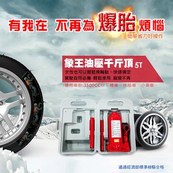 象王 車用油壓千斤頂(5T)附精美收納盒(千斤頂5T)