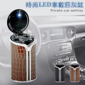 LED時尚煙灰缸 智慧感應 斜口設計(皮革紋)