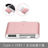 Type-c USB3.1手機OTG四合一多功能讀卡機(玫瑰金)