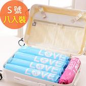 《韓版》NACAI旅行手捲壓縮袋S號 8入裝(35x50cm)(粉色-Sx4)