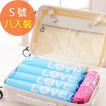 韓版 NACAI旅行手捲壓縮袋S號 8入裝(35x50cm)(粉色-Sx4)