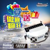 《買一送一》安伯特Kulcar太陽能汽車散熱器 窗掛式/免插電/免安裝/降油耗/節能環保