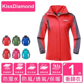 【KissDiamond】 奈米無縫防水防風保暖外套-女款 (騎車/登山/戶外活動/防水/防風/保暖)(女款-紅色/XL)