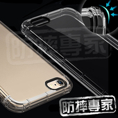 《防摔專家》iPhone7 4.7吋 強化抗震空壓手機殼(透明)(透明)