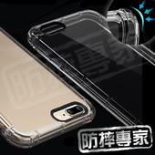 《防摔專家》iPhone7/8通用 強化抗震空壓手機殼(透明)(尺寸任選)(Plus 5.5吋)