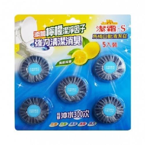 《潔霜-S》馬桶清潔錠-清新檸檬(38g*5入)