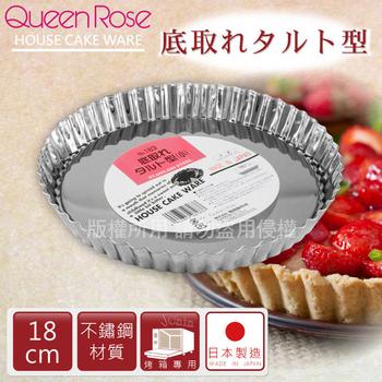 《日本霜鳥QueenRose》活動式菊型不銹鋼派盤(18cm)