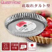 《日本霜鳥QueenRose》活動式菊型不銹鋼派盤(21cm)