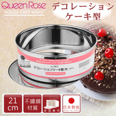 《日本霜鳥QueenRose》活動式不銹鋼圓型蛋糕模-L(21cm)