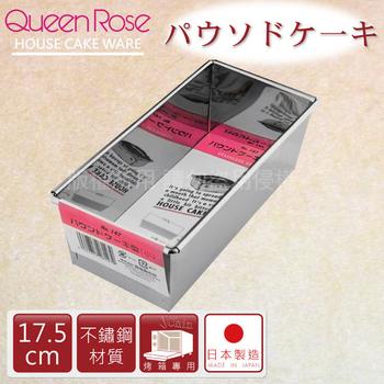 日本霜鳥QueenRose 不銹鋼長方型蛋糕模-S(17.5cm)
