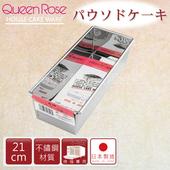 《日本霜鳥QueenRose》不銹鋼長方型蛋糕模-M(21cm)