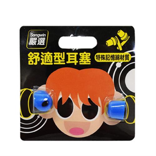 SongWin舒適耳塞(特殊記憶綿材質)小 IP-G(顏色隨機出貨)