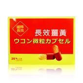 《八福台康》長效薑黃膠囊(20粒/盒)