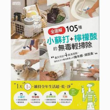 三采 書籍:全圖解105種 小蘇打+檸檬酸的無毒輕掃除(含過碳酸鈉清潔)(工具書)