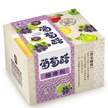 ★結帳現折★醋桶子 果醋隨身包-葡萄醋(33ml/包,8包/盒)(X1盒)