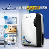 《ZANWA晶華》智慧型除潮淨化防霉除濕機/清淨機 ZW-012T