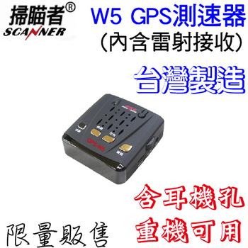 掃描者 掃瞄者 GPS-新一代W5 GPS測速器附耳機孔重機可用 台灣製造