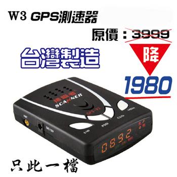 掃描者 掃瞄者 GPS-W3 GPS測速器 台灣製造 GPS-V3進化版