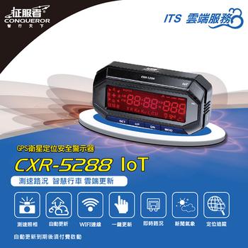征服者 征服者 GPS CXR-5288BT 雷達測速器 WIFI自動更新+藍芽 GPS測速器