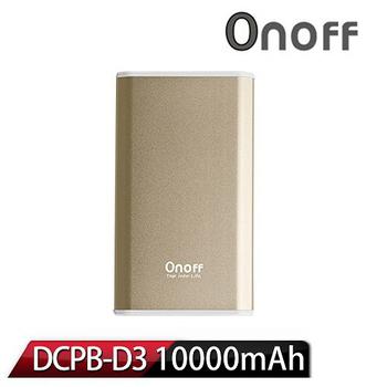 OnOff DCPB-D3 10000mAh 金屬摺邊行動電源(金)