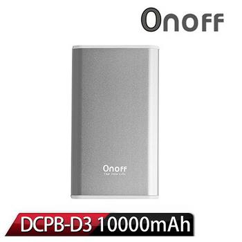 OnOff DCPB-D3 10000mAh 金屬摺邊行動電源(銀)